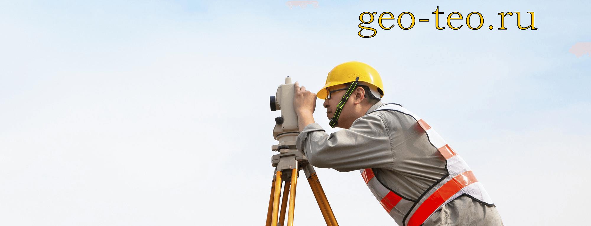 Роль геодезической съемки - фото