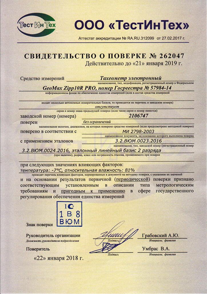 Свидетельство о поверке тахеометра GeoMax Zipp10 PRO