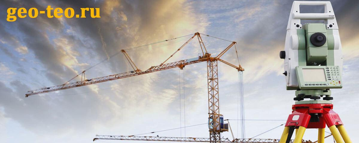 Геодезическое сопровождение строительства