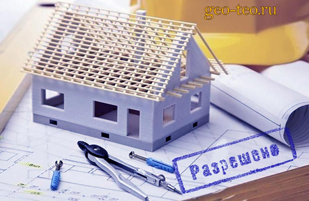 Разрешение на строительство