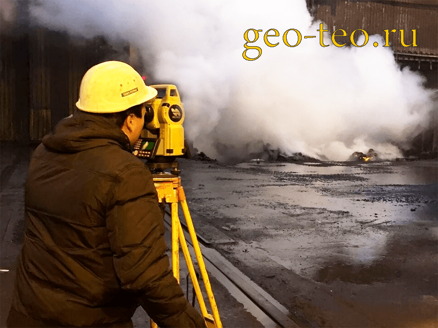 геодезия-работа