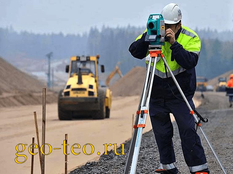 геодезия в дорожном строительстве